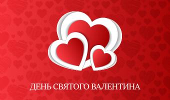 Konkurs na kartkę z okazji Walentynek